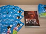Чудо рядом. В Пскове открылась клиника «Центр ЭКО»